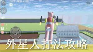 樱花校园模拟器外星人打法攻略