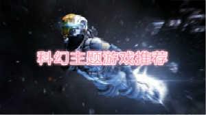科幻题材游戏推荐