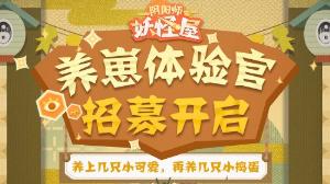 阴阳师妖怪屋养崽体验官招募活动介绍