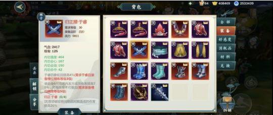 剑网3指尖江湖体验服
