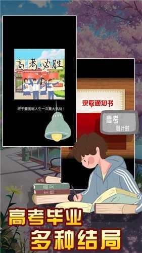 中国家长模拟器