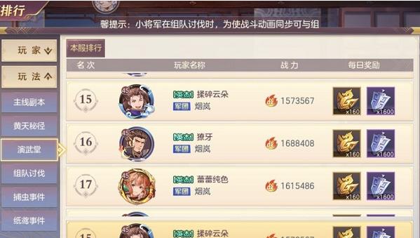 三国志幻想大陆精英版