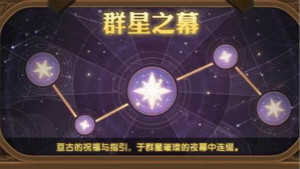 剑与远征群星之幕奖励介绍 各星座收益详解