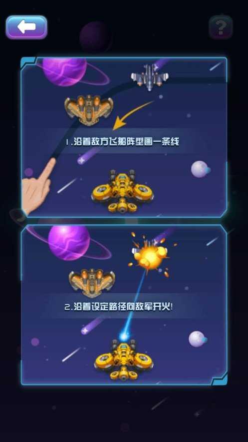 银河阻击战