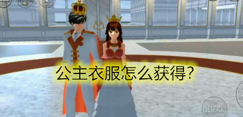 樱花校园模拟器公主衣服怎么获得-获取公主衣服详细攻略