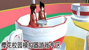 樱花校园模拟器多版本游戏合集
