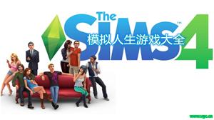 手机模拟人生系列游戏合集