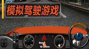 真实模拟驾驶的游戏大全