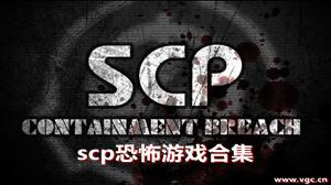 scp恐怖游戏合集