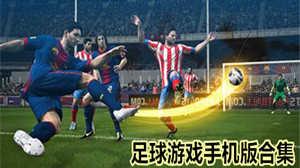 足球游戏手机版合集
