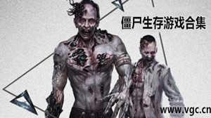 僵尸生存游戏合集