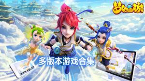梦幻西游多版本游戏合集