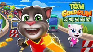 汤姆猫跑酷游戏专区