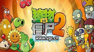 植物大战僵尸2多版本游戏合集
