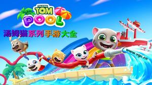 汤姆猫系列手游大全