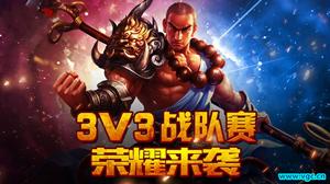 3V3竞技游戏大合集