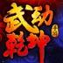 武动乾坤360版