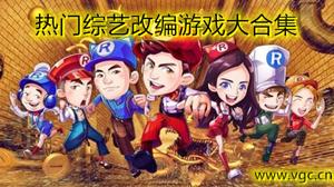 热门综艺改编游戏大合集