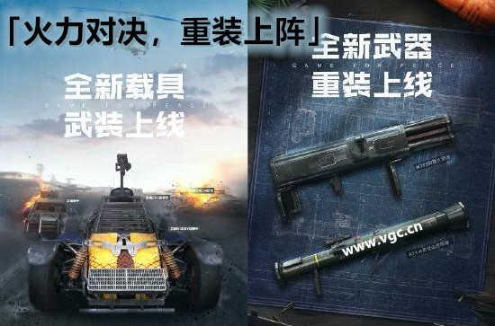 8月7日和平精英火力对决2.0版本全新来袭-「火力对决,重装上阵」即将展开!