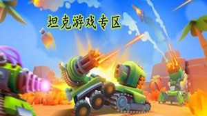 手机坦克游戏推荐