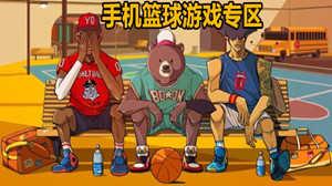 手机上可以玩的篮球游戏推荐