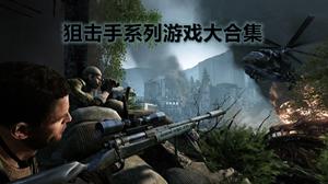 狙击手系列游戏大合集