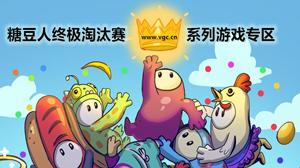 糖豆人终极淘汰赛系列游戏专区