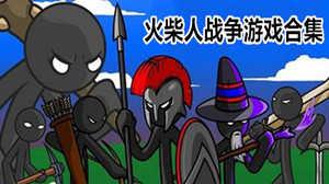 火柴人战争类型的游戏推荐