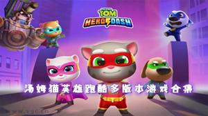 汤姆猫英雄跑酷多版本游戏合集