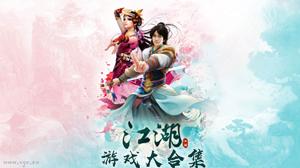 江湖游戏大合集