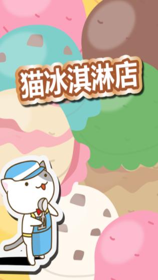 猫冰淇淋店