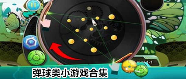 安卓弹球游戏合集