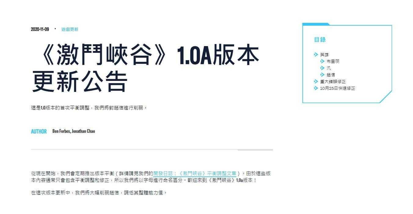 lol手游1.0A版本更新公告,英雄联盟手游1.0A版本英雄平衡性调整