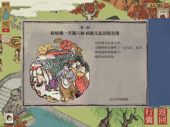 江南百景图七狸山塘宝箱在哪些位置?3个宝箱位置分布图一览