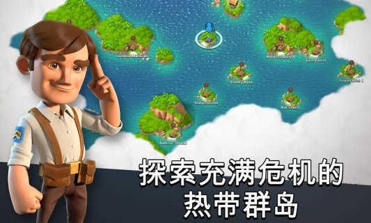 海岛奇兵无限钻石修改版