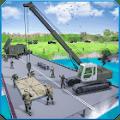 陆军河道建设