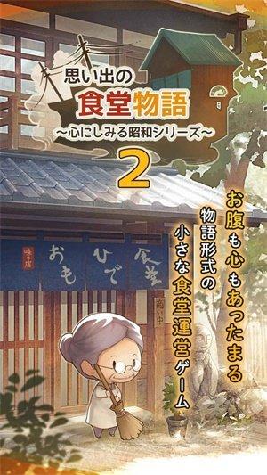回忆中的食堂故事2游戏下载-回忆中的食堂故事2安卓版下载