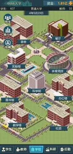模拟经营我的大学