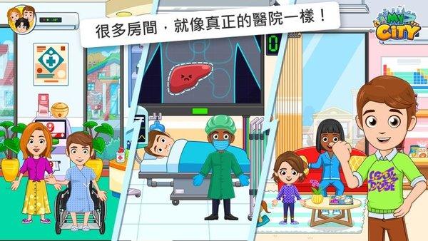 我的城市医院安卓版下载-我的城市医院最新版下载