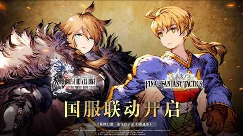 最终幻想勇气启示录幻影战争全平台上线!