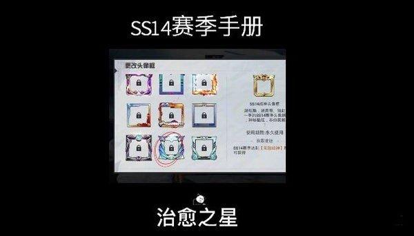 和平精英ss14赛季手册有哪些皮肤-ss14赛季手册套装盘点