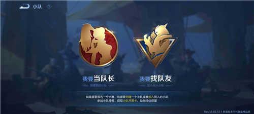 王者荣耀s24小队在哪?s24赛季小队位置介绍[多图]图片3