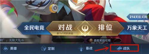 王者荣耀s24小队在哪?s24赛季小队位置介绍[多图]图片1