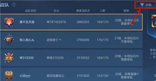 王者荣耀s24小队在哪?s24赛季小队位置介绍[多图]图片2