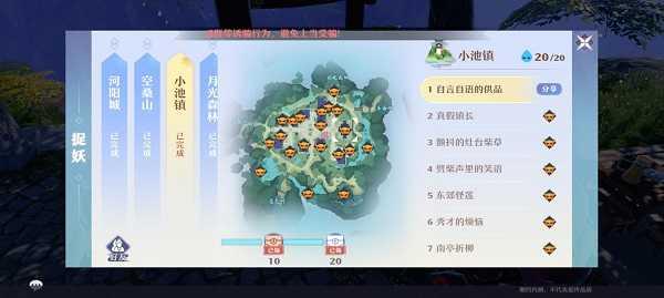 梦幻新诛仙小池镇探灵位置大全:小池镇探灵任务攻略[多图]图片1