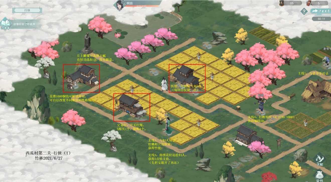 江湖悠悠第一章第二关攻略:侠道第一章第二关怎么过[多图]图片2