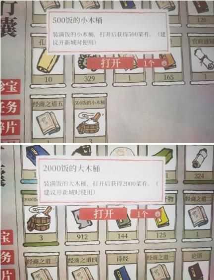 江南百景图小木桶有啥用?小木桶作用介绍[多图]图片2
