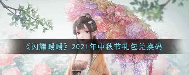 《闪耀暖暖》2021年中秋节礼包兑换码