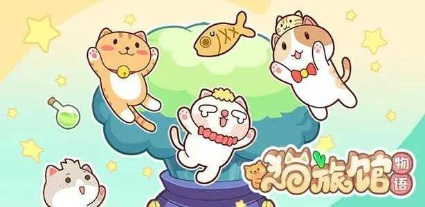 猫旅馆物语农场猫咪怎么样-猫旅馆物语农场猫咪简介