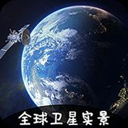 VR实景卫星地图